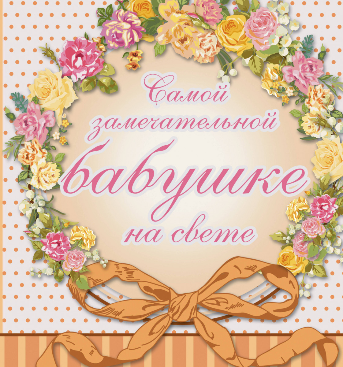 Поздравления бабушке с днем рождения внука