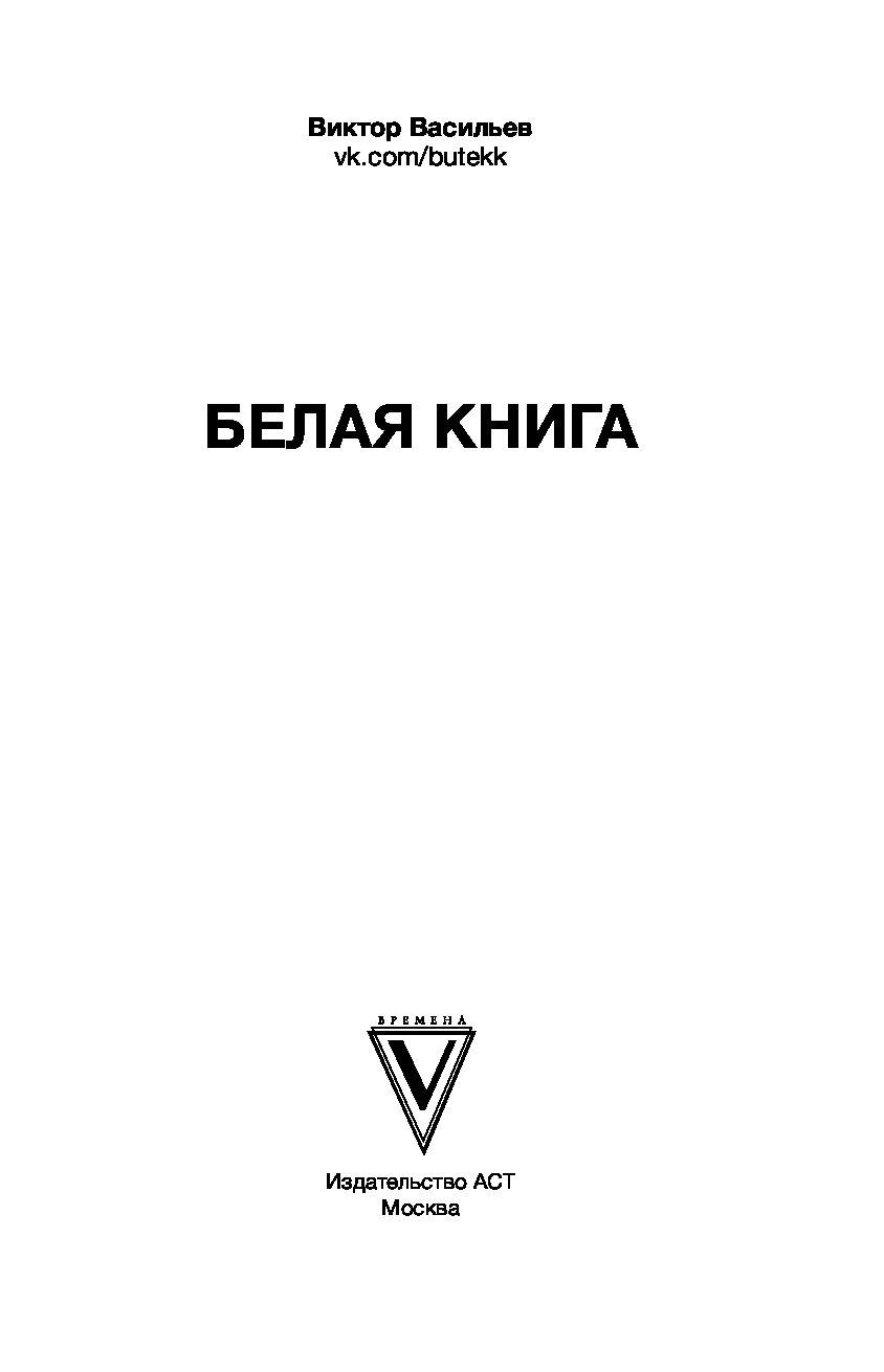 БЕЛАЯ КНИГА ВИКТОР ВАСИЛЬЕВ FB2 СКАЧАТЬ БЕСПЛАТНО