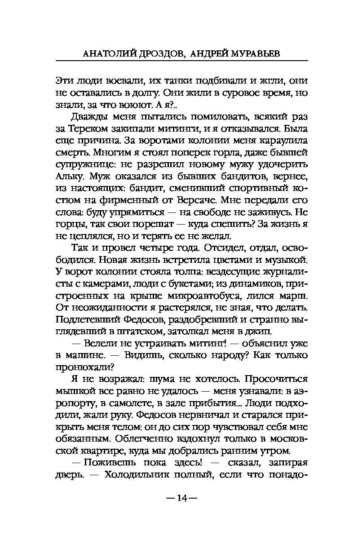 ДРОЗДОВ АНАТОЛИЙ МУРАВЬЕВ АНДРЕЙ НЕПРОЩЕННЫЕ СКАЧАТЬ БЕСПЛАТНО