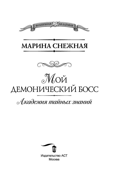 марина снежная мой демонический босс 2.3.4