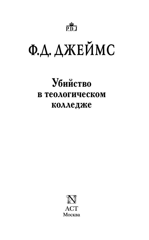 ДЖЕЙМС ФИЛЛИС УБИЙСТВО В ТЕОЛОГИЧЕСКОМ КОЛЛЕДЖЕ СКАЧАТЬ БЕСПЛАТНО