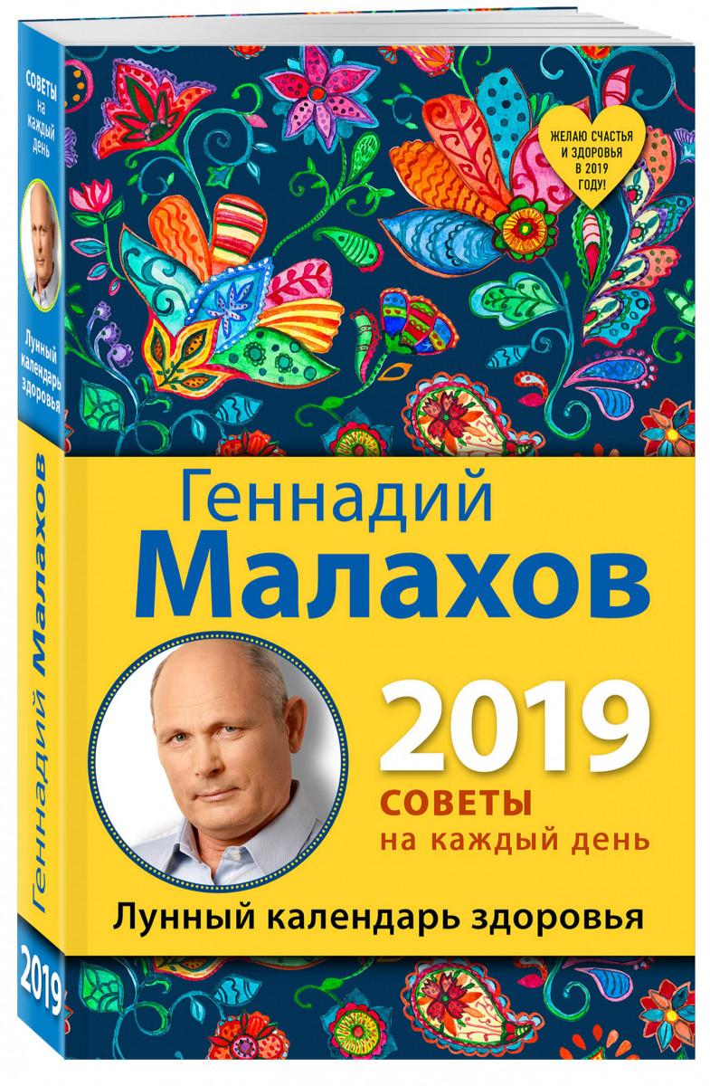 Лунный календарь здоровья до 2019 г. (малахов г. ) купить книгу с.