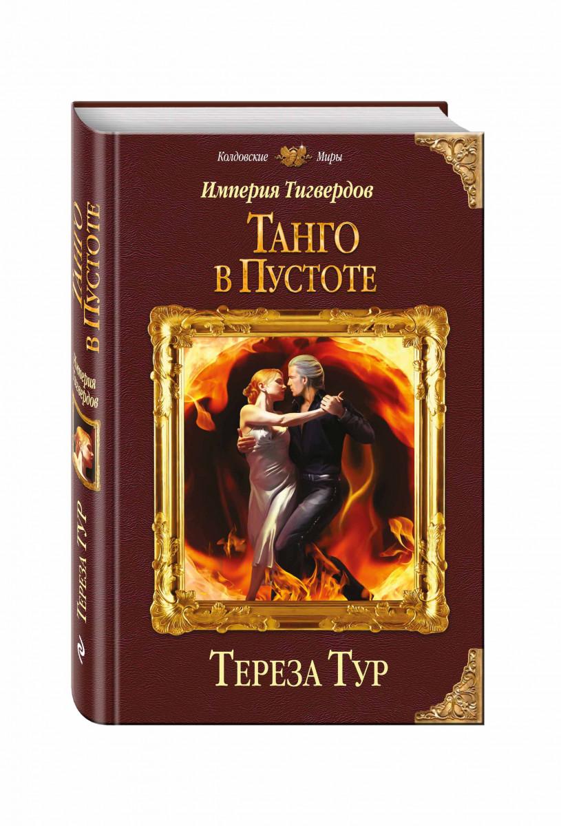 ИМПЕРИЯ ТИГВЕРДОВ 2 СКАЧАТЬ БЕСПЛАТНО