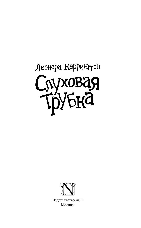 СЛУХОВАЯ ТРУБКА ЛЕОНОРА КАРРИНГТОН СКАЧАТЬ БЕСПЛАТНО