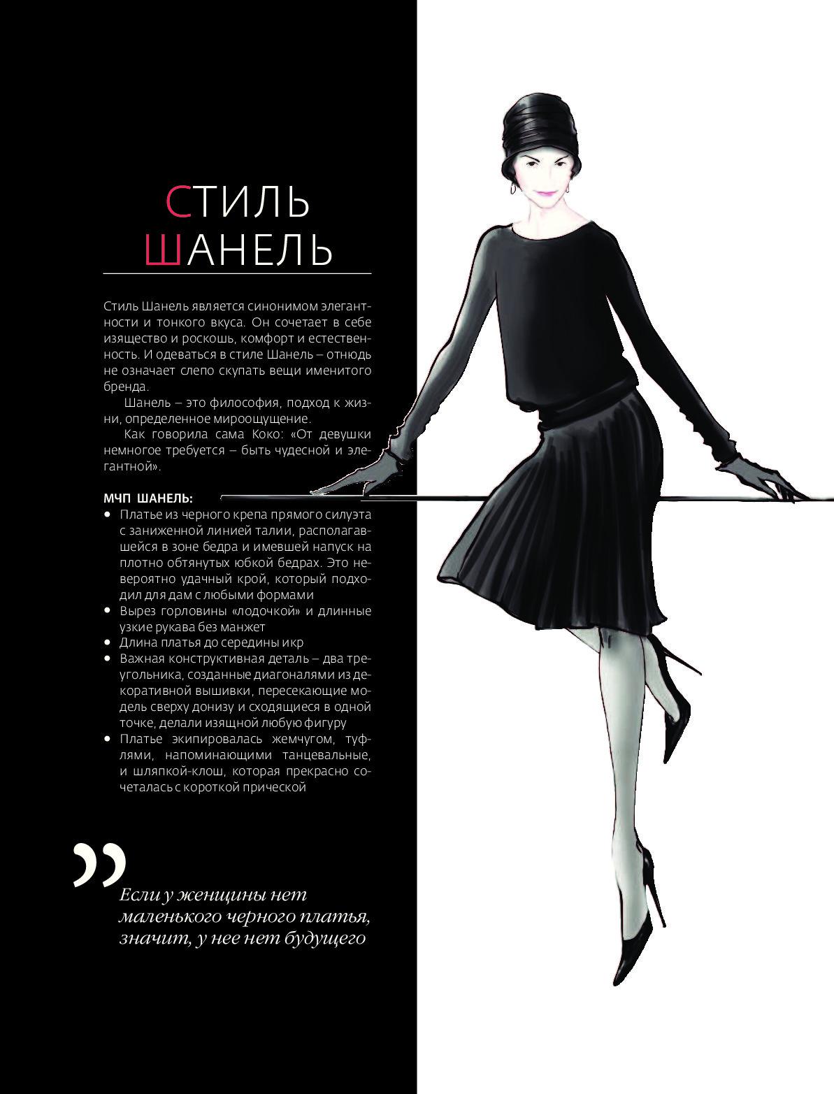44c5cee8b26 Купить Триумф черного платья. Создай свой неповторимый стиль ...