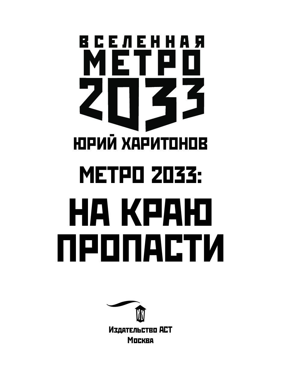 ВСЕЛЕННАЯ МЕТРО 2033 НА КРАЮ ПРОПАСТИ СКАЧАТЬ БЕСПЛАТНО