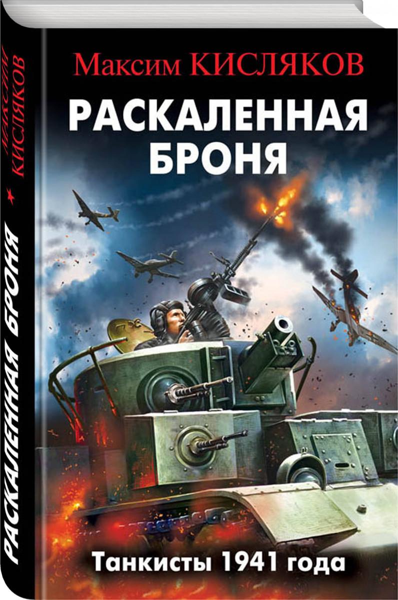 РАСКАЛЕННАЯ БРОНЯ ТАНКИСТЫ 1941 ГОДА СКАЧАТЬ БЕСПЛАТНО