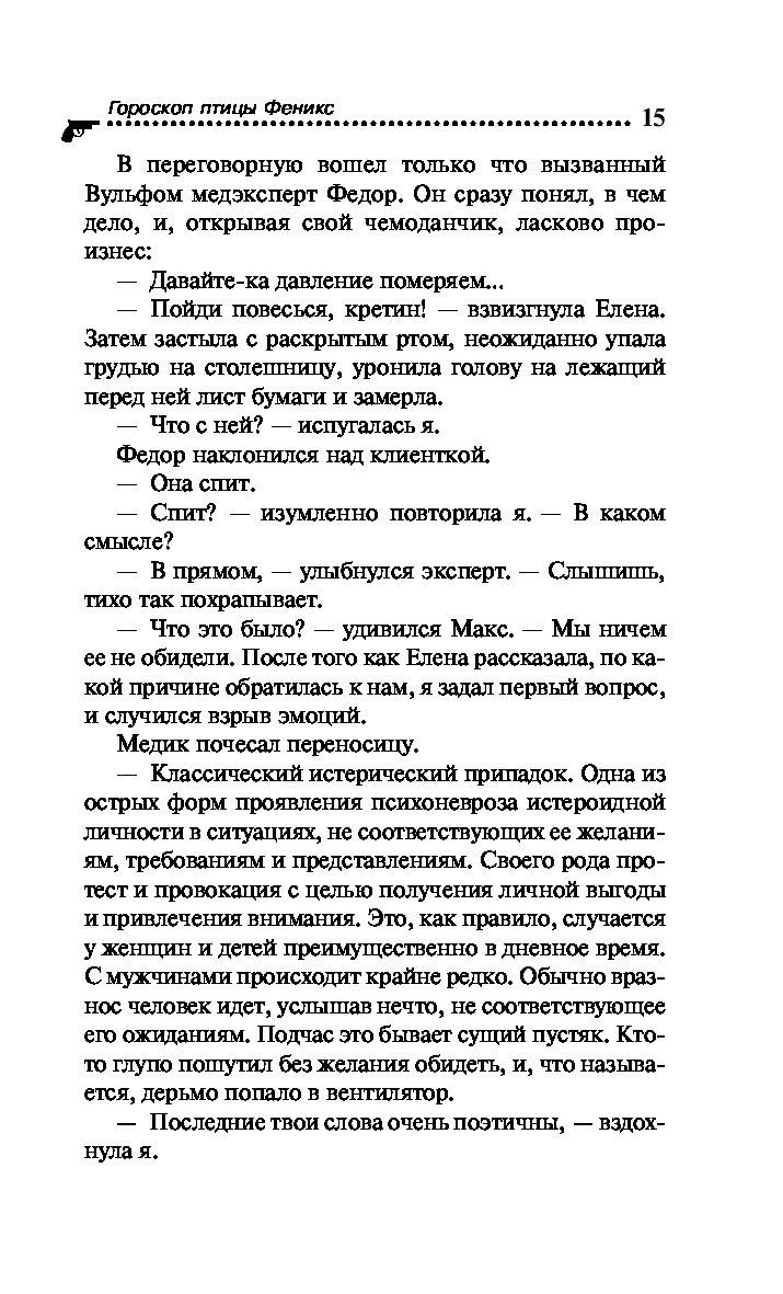 ГОРОСКОП ПТИЦЫ ФЕНИКС СКАЧАТЬ БЕСПЛАТНО