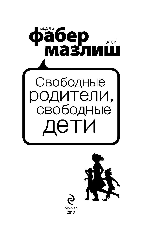 АДЕЛЬ ФАБЕР СВОБОДНЫЕ РОДИТЕЛИ СВОБОДНЫЕ ДЕТИ СКАЧАТЬ БЕСПЛАТНО
