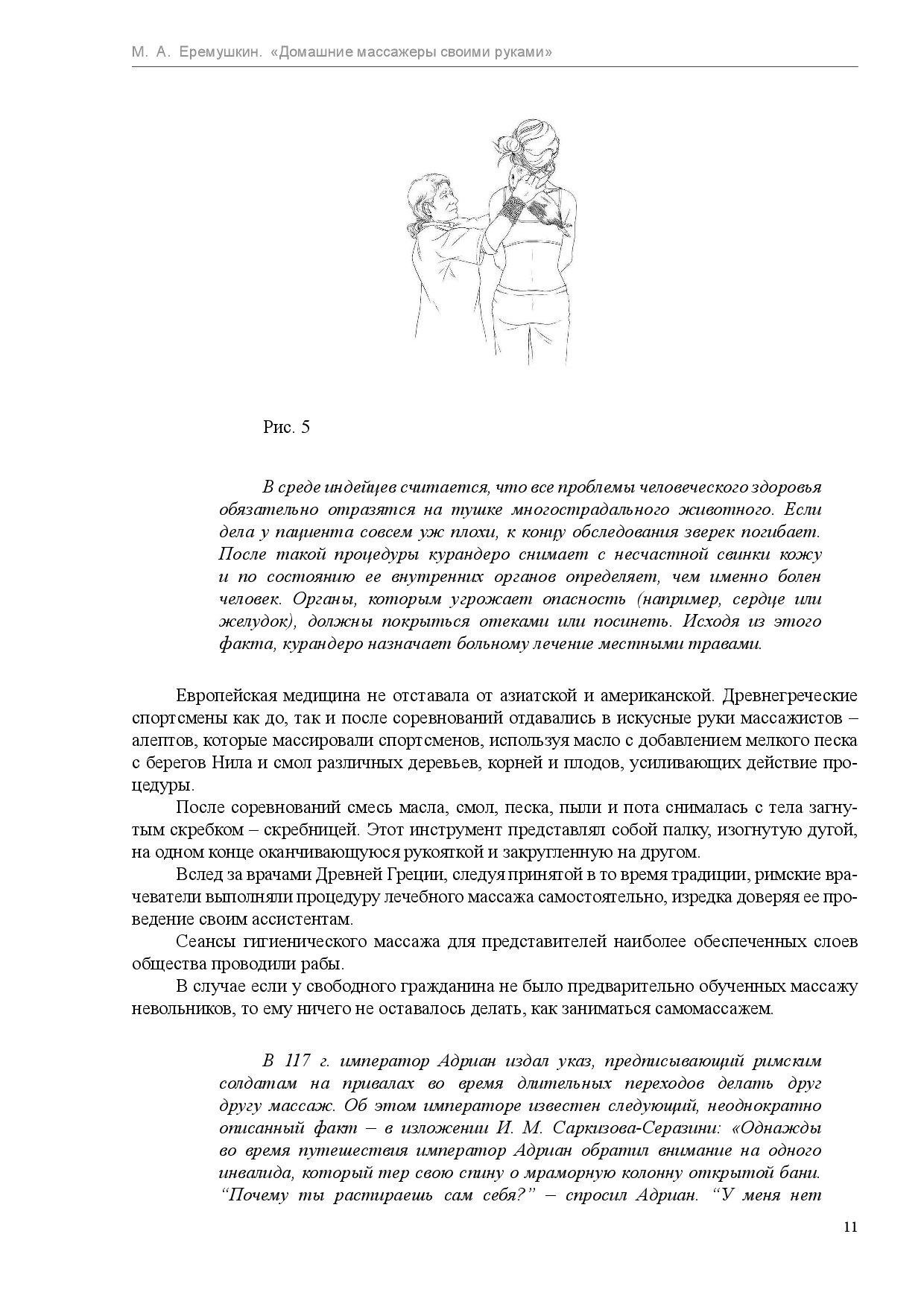 Домашние массажеры своими руками михаил анатольевич еремушкин 54