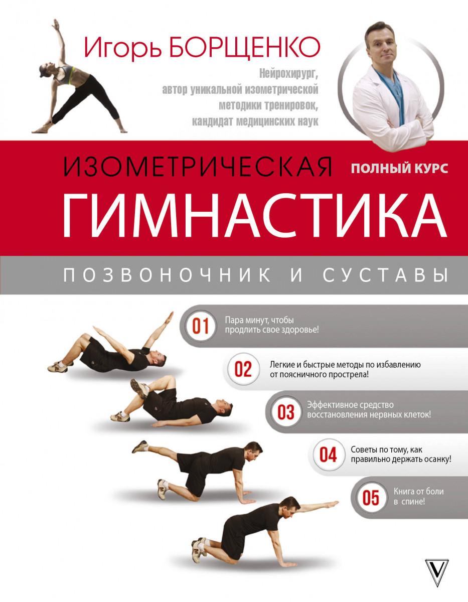 Изометрическая гимнастика – что это такое и как ею заниматься
