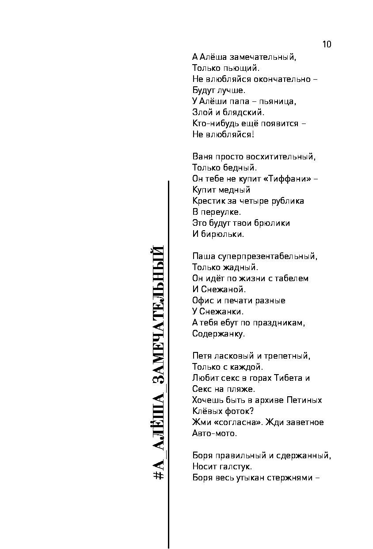 Стих про секс в офисе