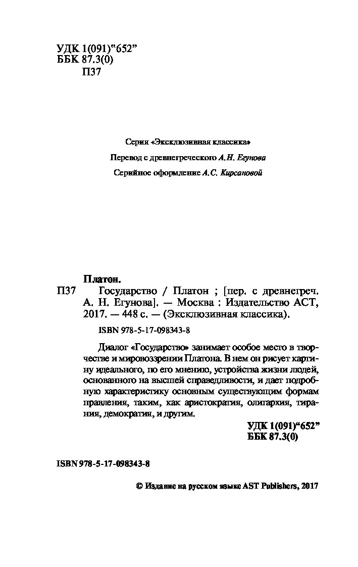 Жизнь перевод на древнегреческий с русского