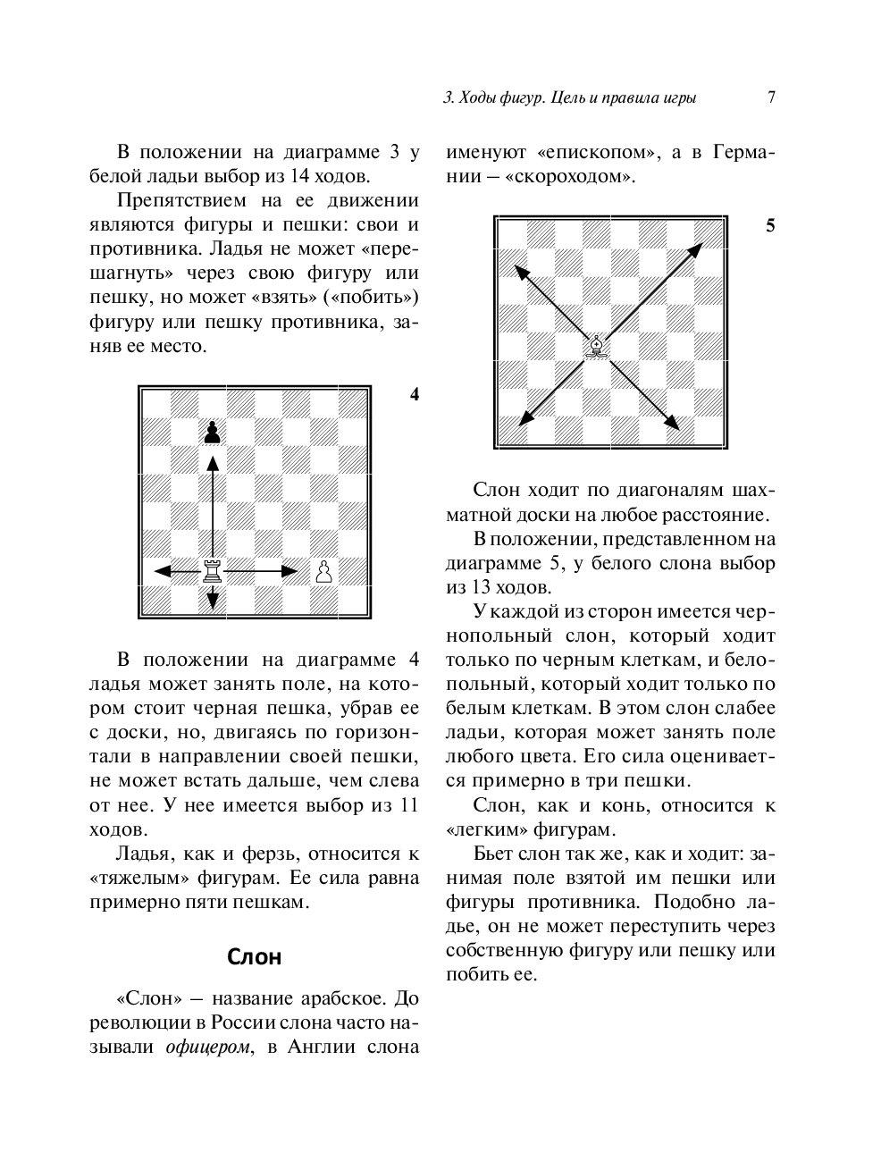 Шахматы правила игры для новичков с картинками