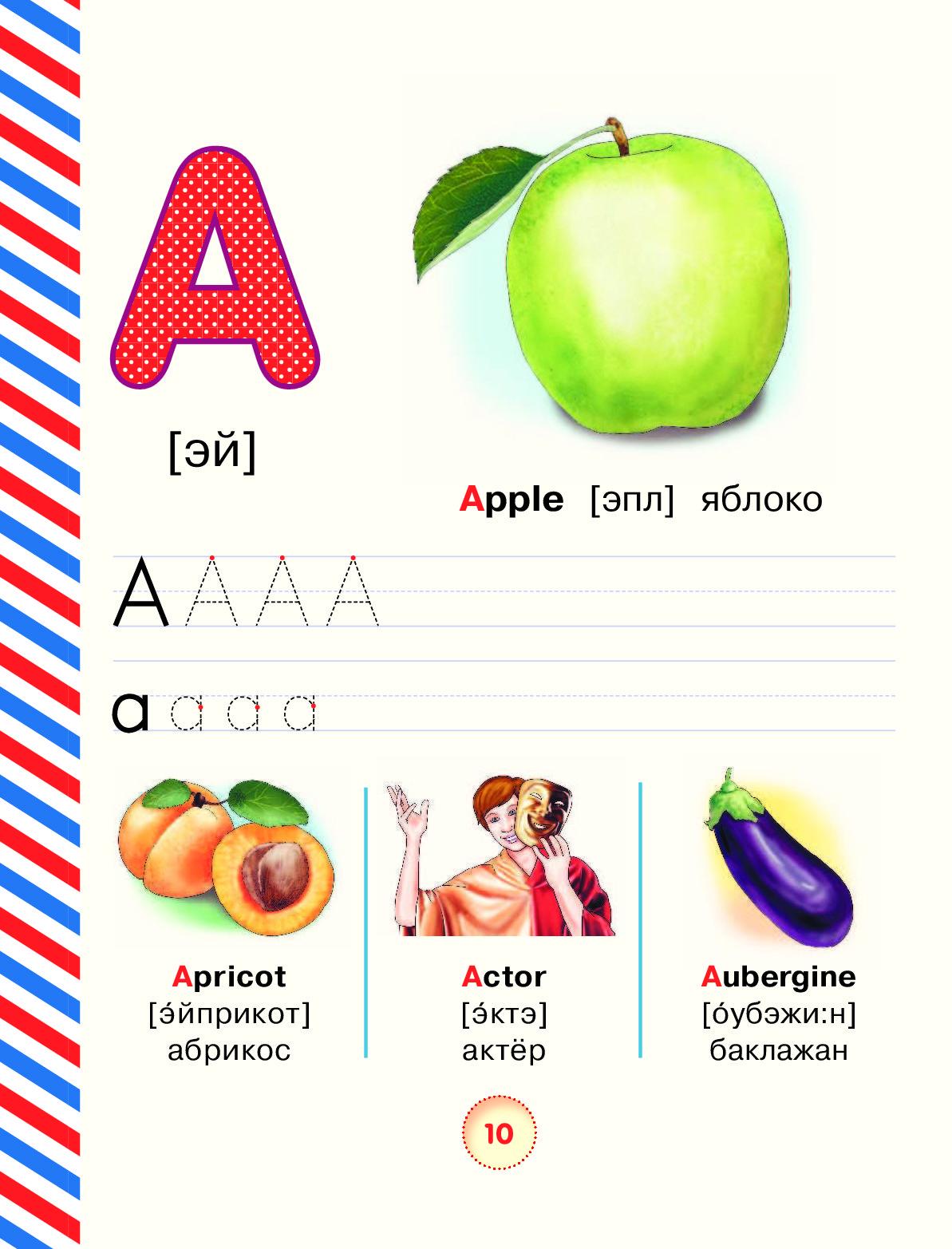 Английский букварь с картинками
