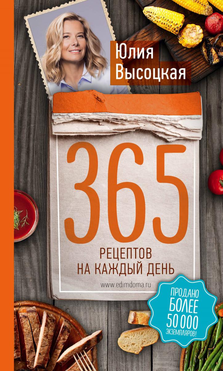 365 РЕЦЕПТОВ НА КАЖДЫЙ ДЕНЬ ЮЛИЯ ВЫСОЦКАЯ СКАЧАТЬ БЕСПЛАТНО