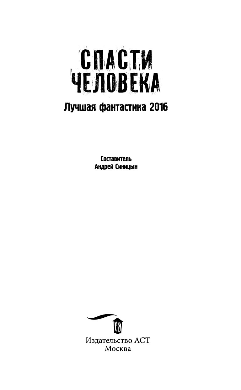СПАСТИ ЧЕЛОВЕКА ЛУЧШАЯ ФАНТАСТИКА 2016 RTF СКАЧАТЬ БЕСПЛАТНО