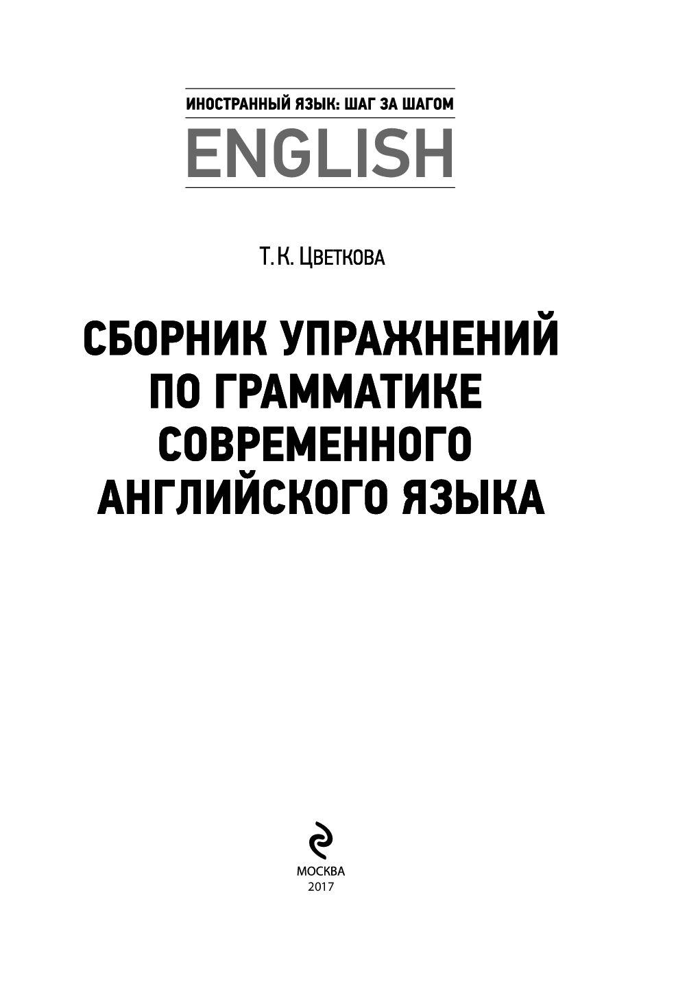 грамматика английского по языка современного решебник