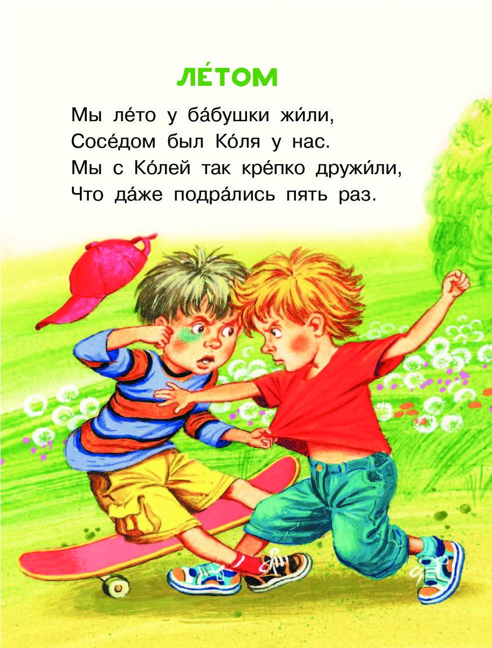 Картинки веселые стихи