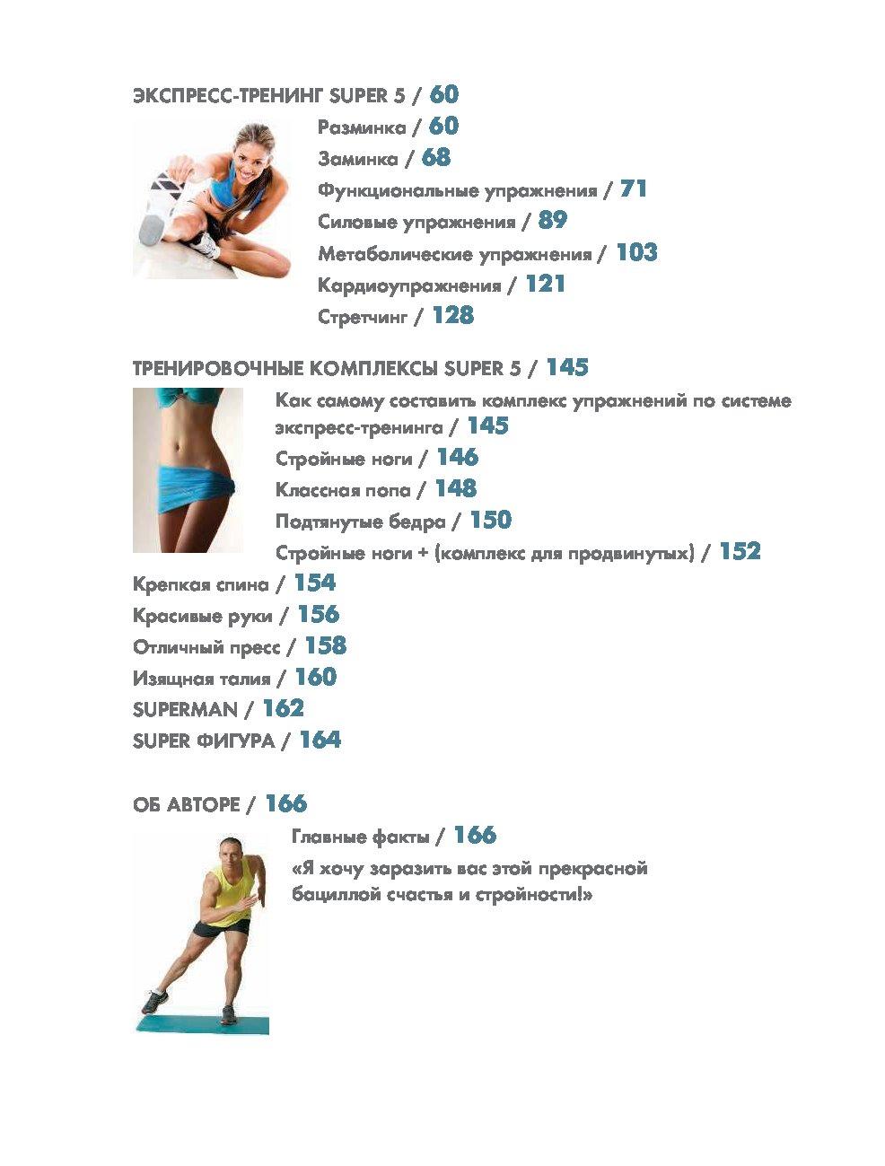 Сбросить Вес Упражнениями. Похудеть за месяц. Программа тренировок и план питания