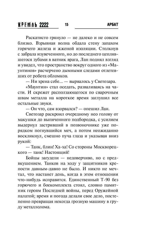 КНИГИ КРЕМЛЬ 2222 АРБАТ СКАЧАТЬ БЕСПЛАТНО