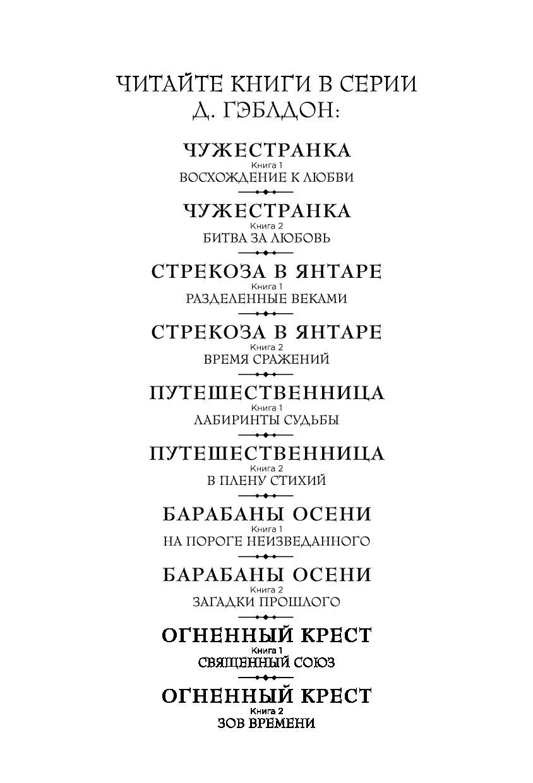 ЧУЖЕСТРАНКА БАРАБАНЫ КНИГА СКАЧАТЬ БЕСПЛАТНО