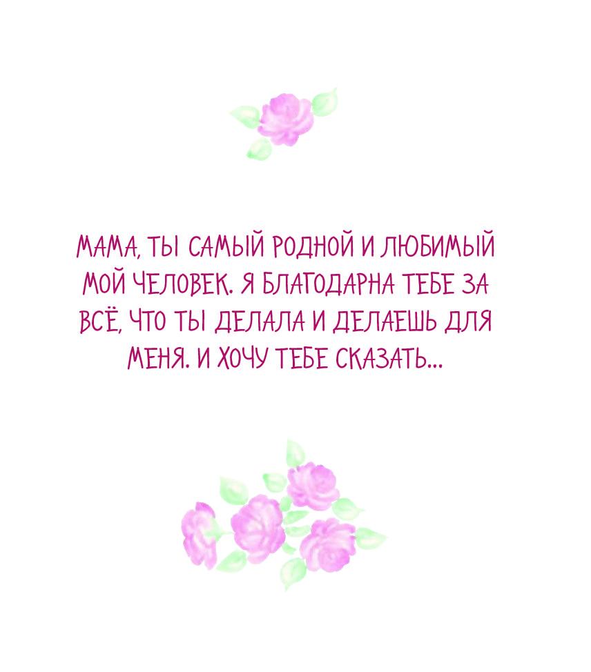Поздравление маме самые нежные на свете