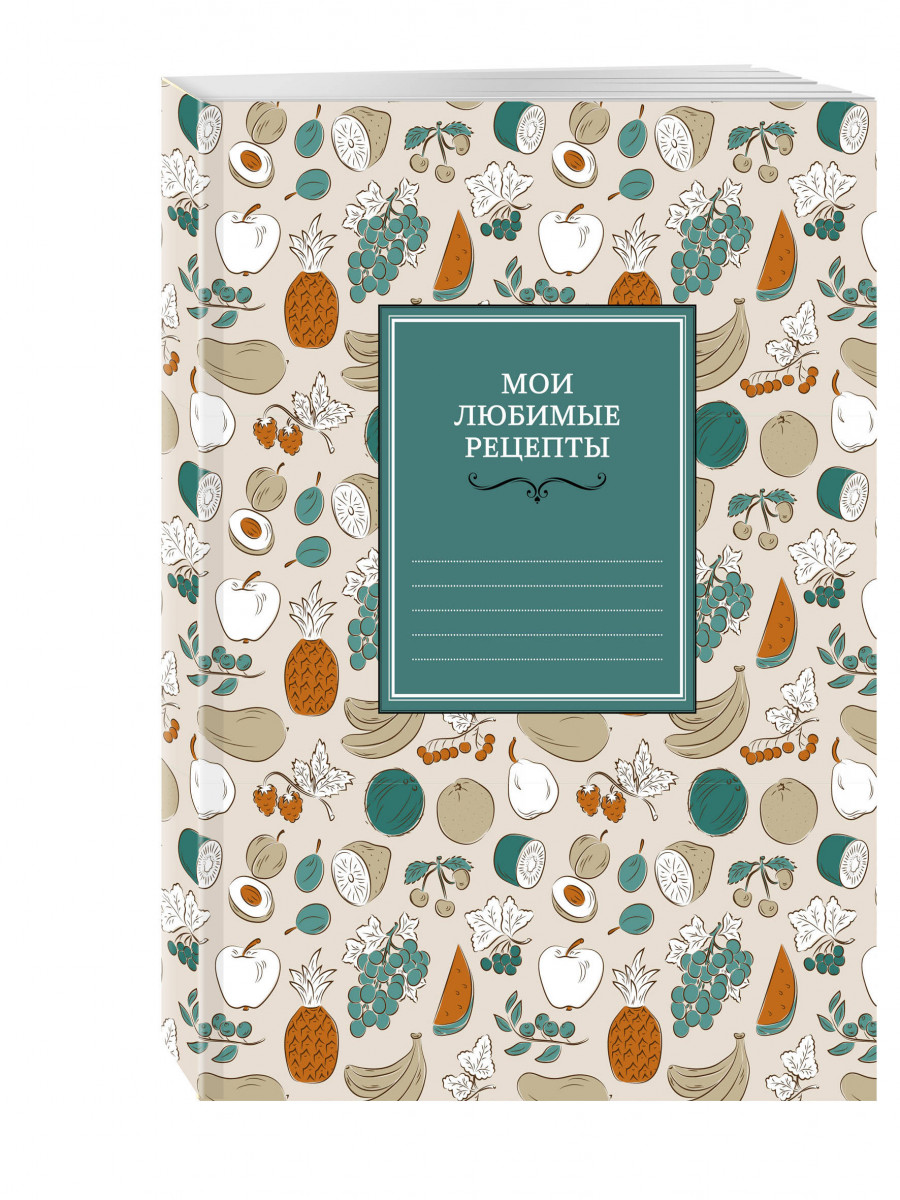 100 моих лучших рецептов книга для записей рецептов