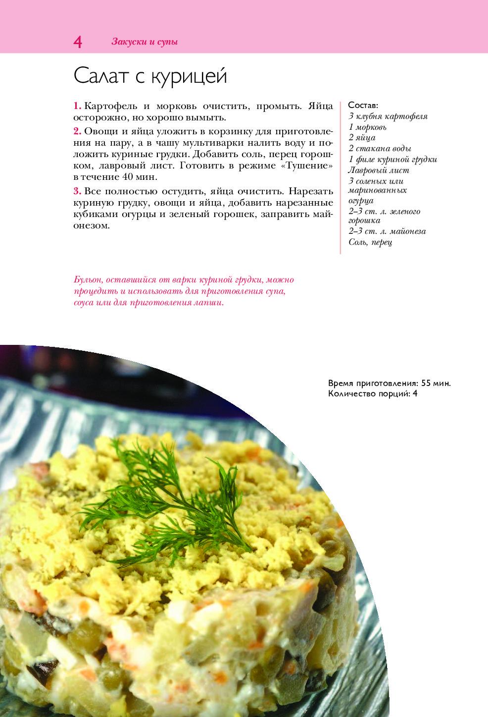 Рецепты первых блюд в мультиварке