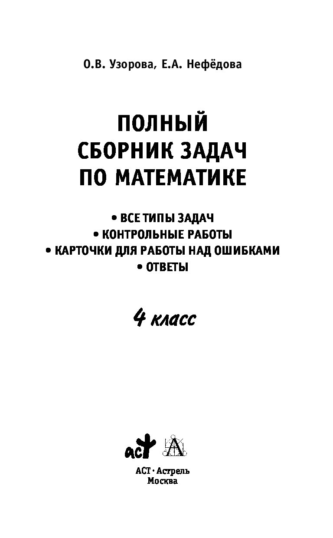 класс узорова нефедова по математики решебник 4