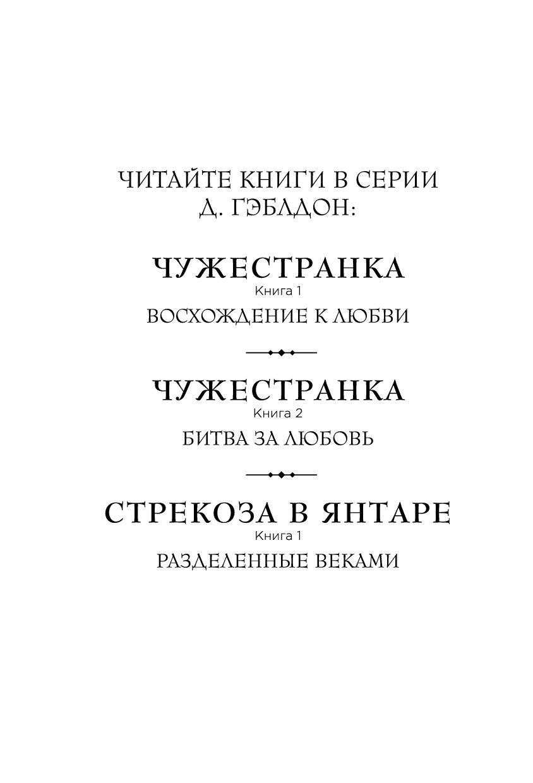 СТРЕКОЗА В ЯНТАРЕ КНИГА 2 СКАЧАТЬ БЕСПЛАТНО