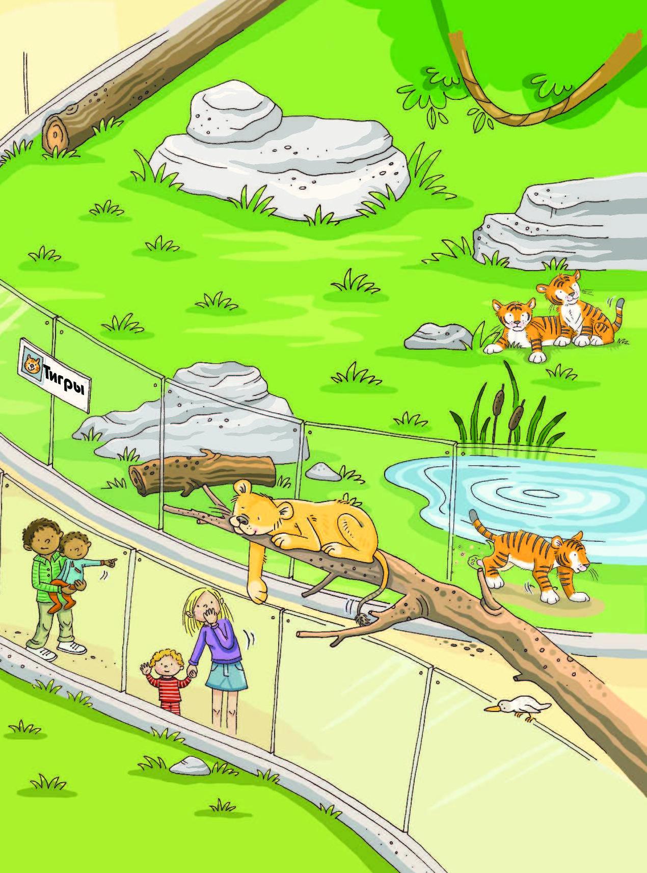 Открытки с зоопарка