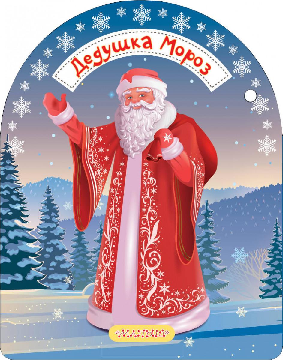 Дед мороз красивая картинка для оформления