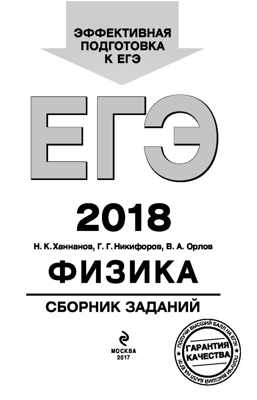 ХАННАНОВ ЕГЭ 2018 СБОРНИК ЗАДАНИЙ ФИЗИКА СКАЧАТЬ БЕСПЛАТНО