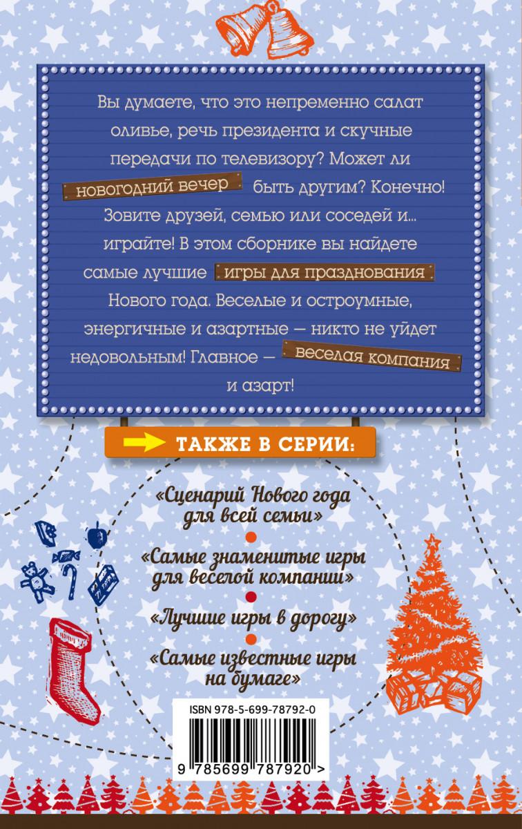 Ответы на конкурс новогодние пожелания