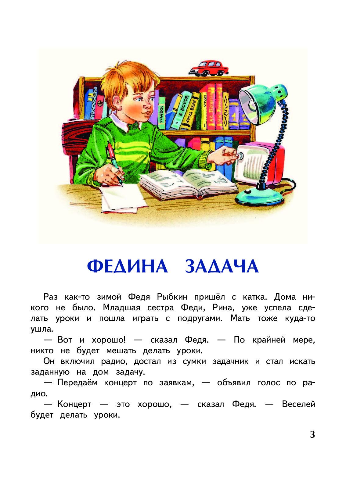 поздравления федина задача с картинками российскому