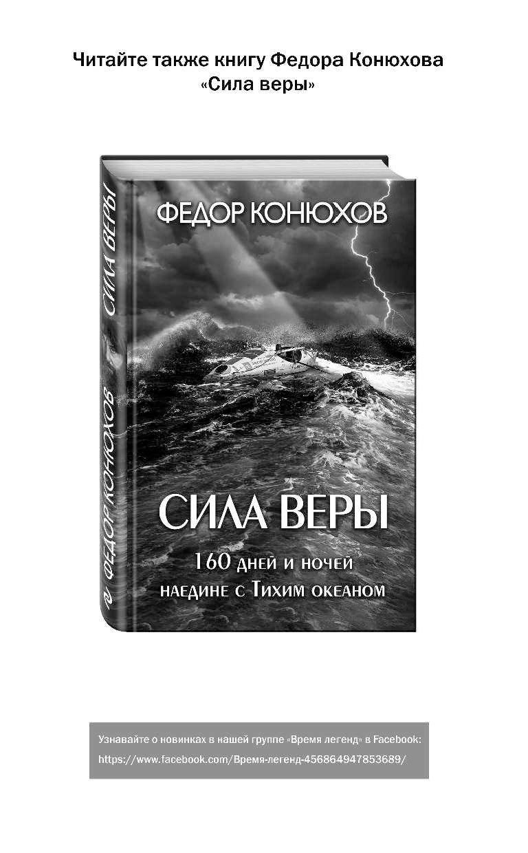 ФЁДОР КОНЮХОВ МОЙ ПУТЬ К ИСТИНЕ СКАЧАТЬ БЕСПЛАТНО
