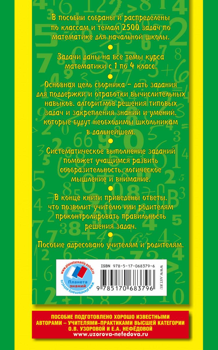1-4 сборник класс решебник по математике задач