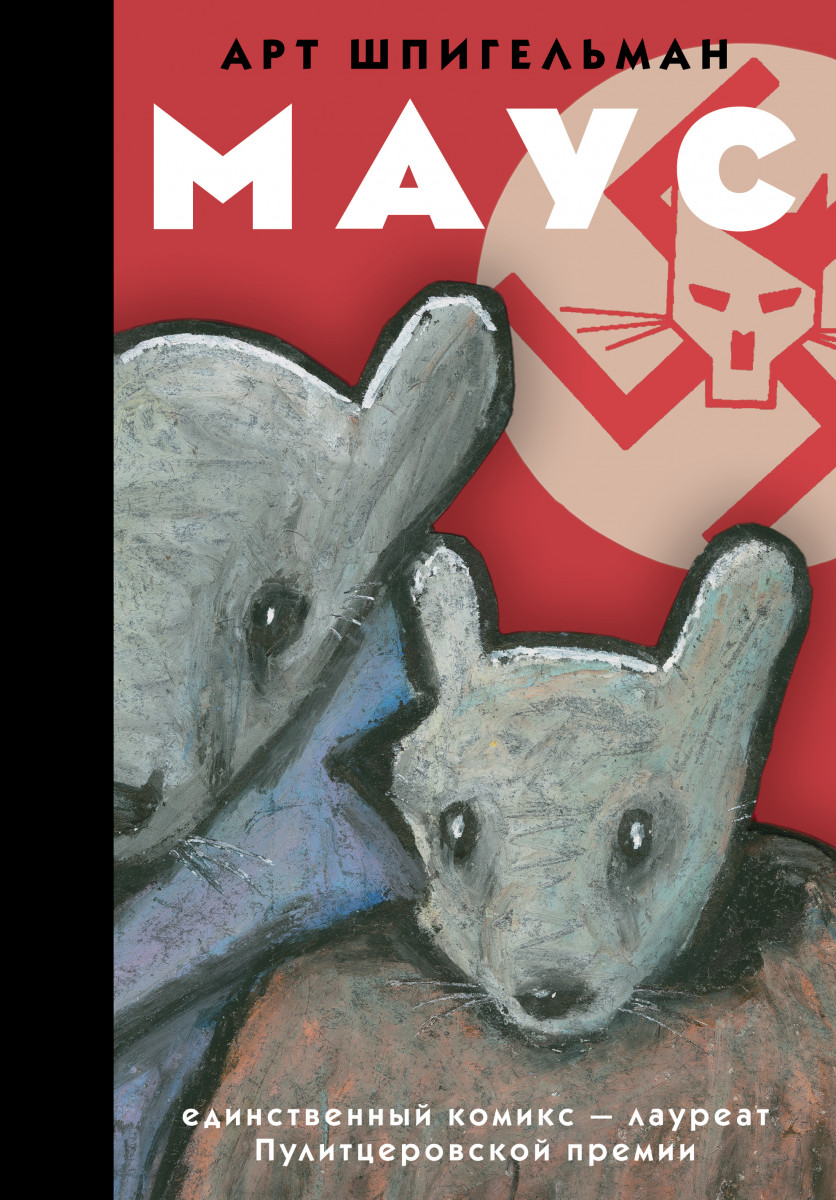 a focus on the protagonist artie in the graphic novel the complete maus Art spiegelman has almost single-handedly brought comic books out of a companion to the complete maus – it is the story of it is not a graphic novel.