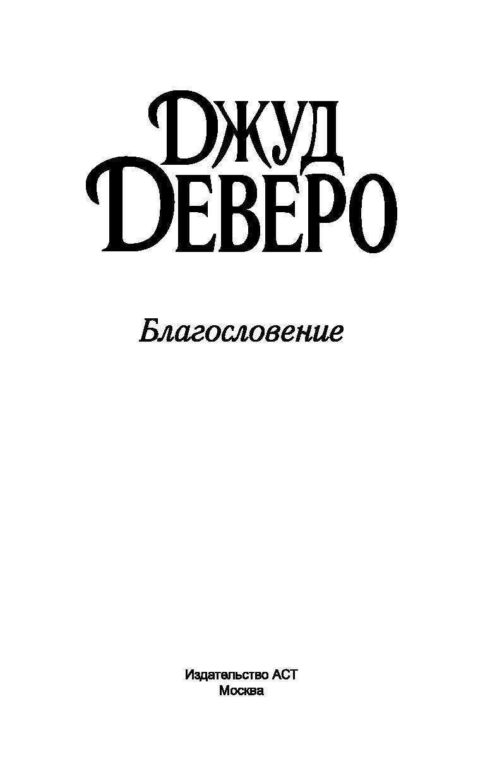 ДЖУД ДЕВЕРО СЧАСТЛИВА И ЛЮБИМА СКАЧАТЬ БЕСПЛАТНО