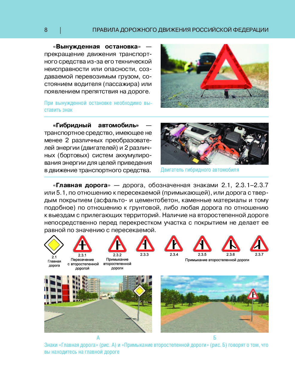 дорожные правила движения картинки с пояснениями происходило маршрутке бороздящей