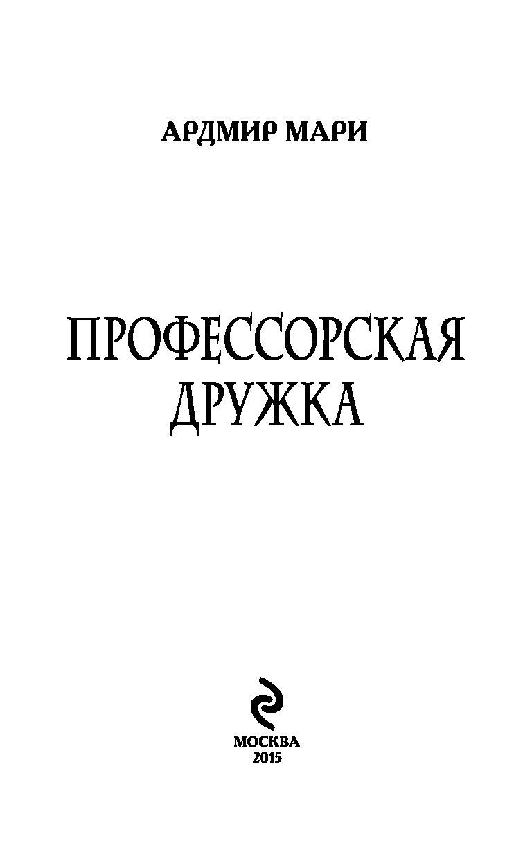 АРДМИР МАРИ ПРОФЕССОРСКАЯ ДРУЖКА СКАЧАТЬ БЕСПЛАТНО