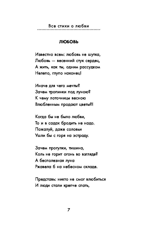 Поэма про любовь современная секс