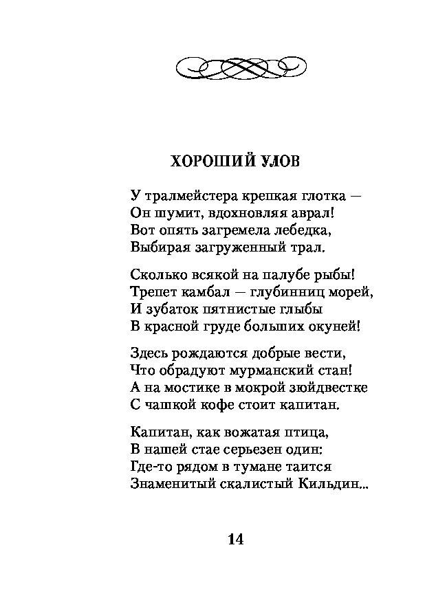 короткие стихи михаила рубцова это трусы