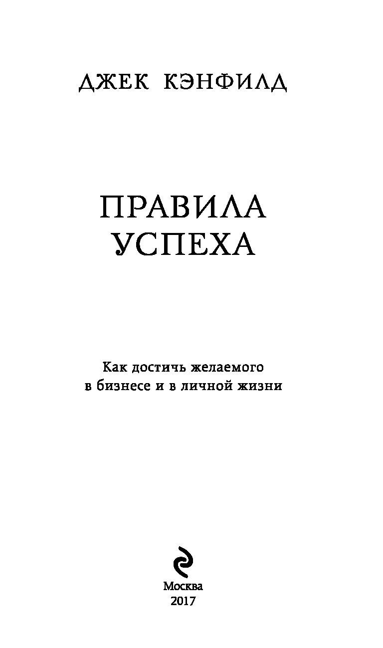ДЖЕК КЭНФИЛД ПРАВИЛА УСПЕХА СКАЧАТЬ БЕСПЛАТНО