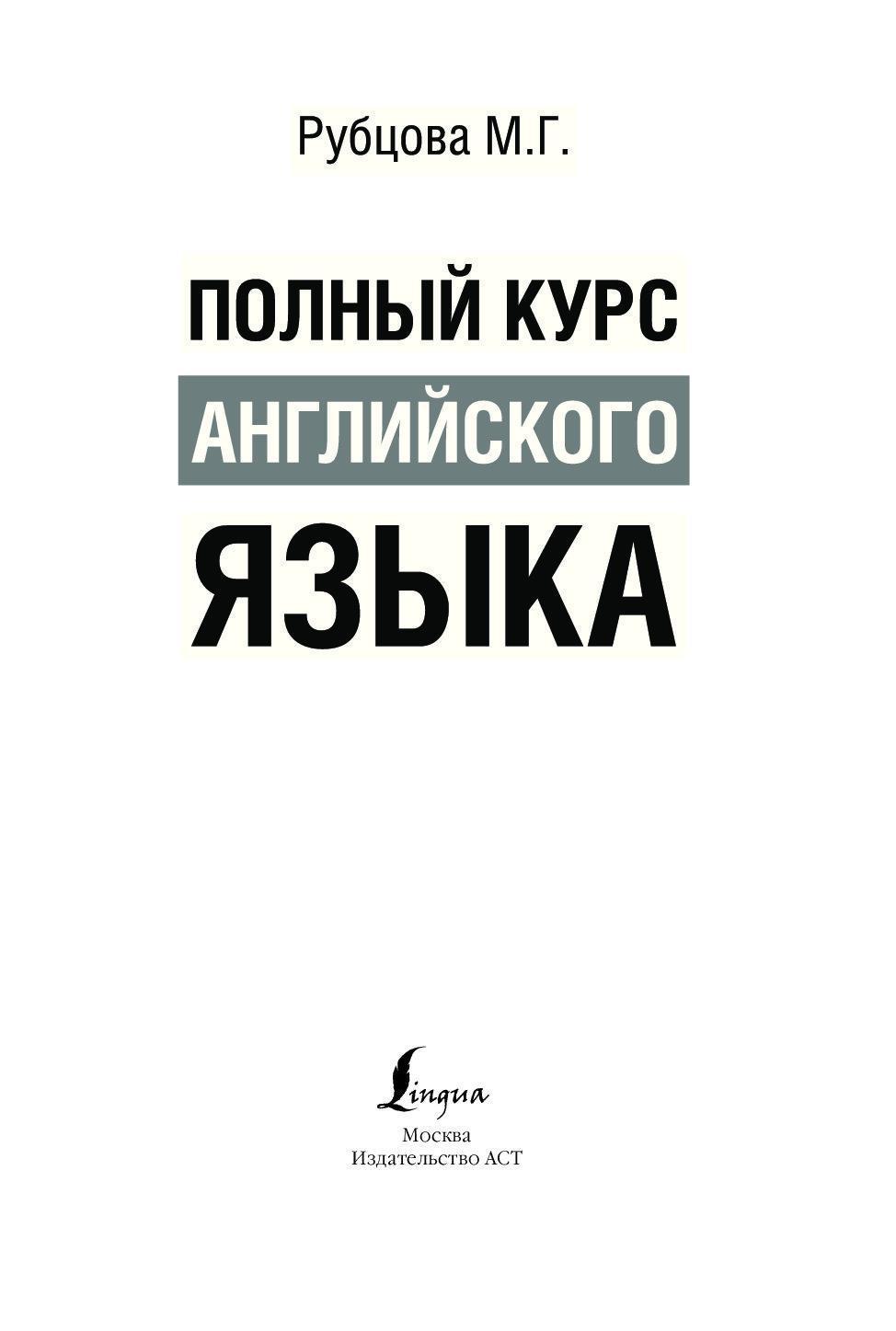 Решебник Рубцова М.г