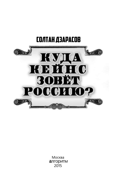 ДЗАРАСОВ КУДА КЕЙНС ЗОВЕТ РОССИЮ СКАЧАТЬ БЕСПЛАТНО