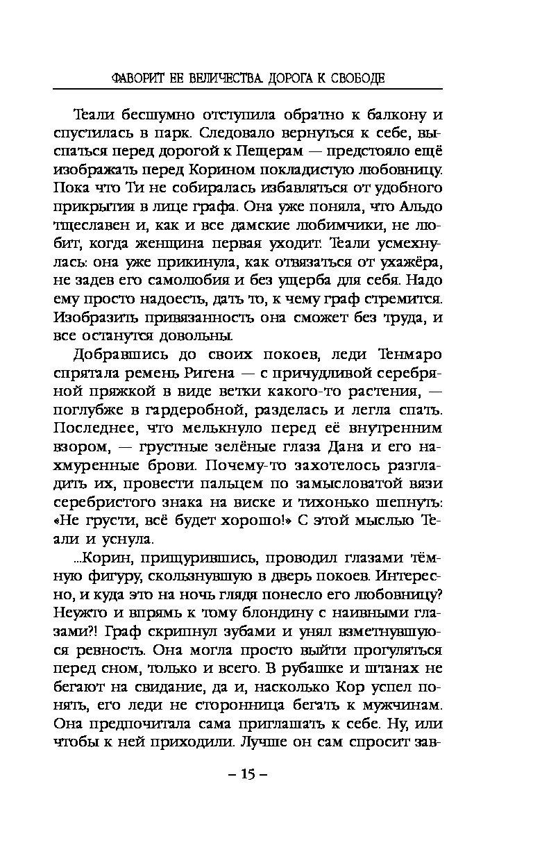 СТРЕЛЬНИКОВА ФАВОРИТ ЕЕ ВЕЛИЧЕСТВА ДОРОГА К СВОБОДЕ СКАЧАТЬ БЕСПЛАТНО