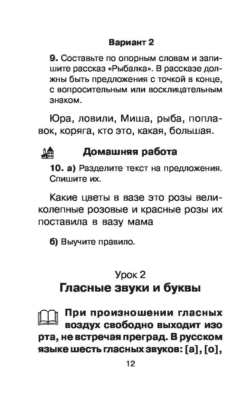 узорова 1-2 языку ответы решебник русскому пособие классы по