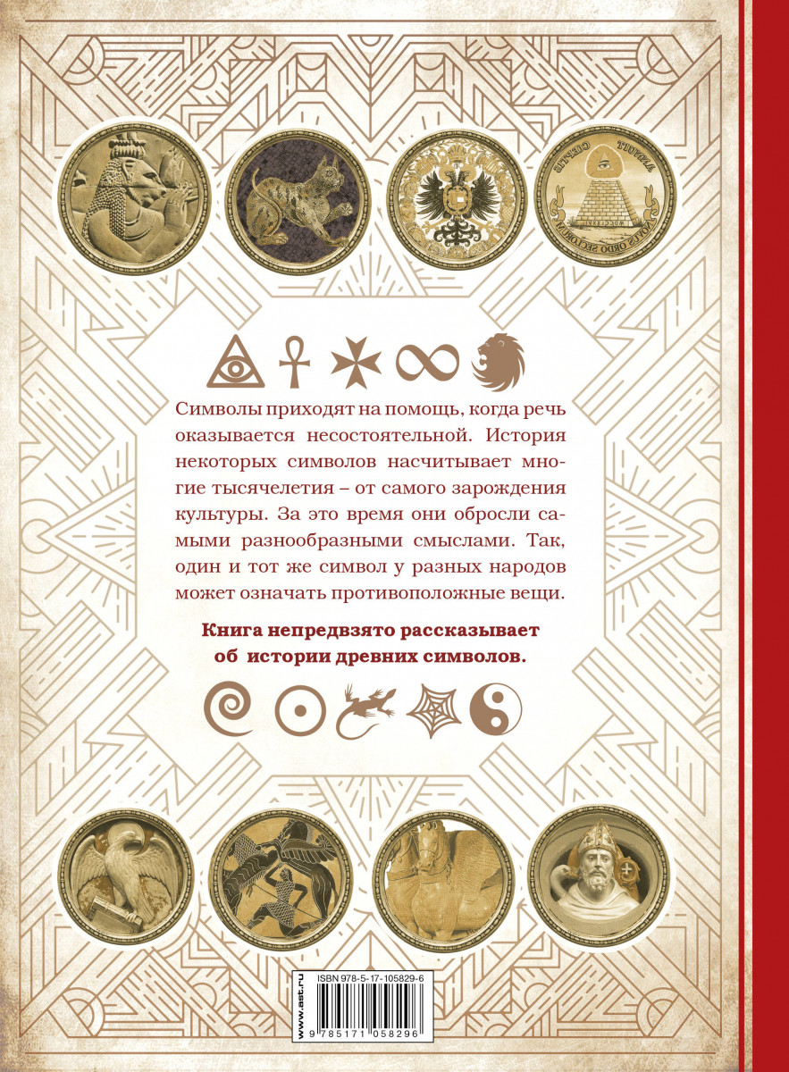 энциклопедия знаков и символов картинки